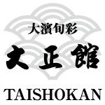 大濱旬彩 大正館   愛知県碧南市老舗の料亭で宴会・和食